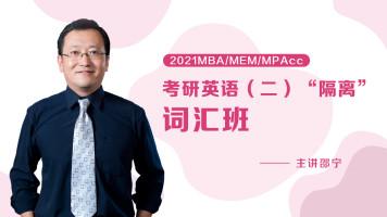 """2021邵宁英语(二)""""隔离""""词汇班"""