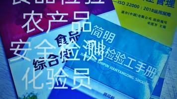 惠州东莞中山深圳农产食品检验员资格证安全检测员培训