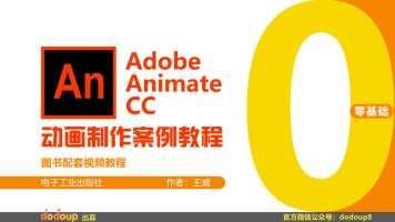 Adobe Animate CC动画制作案例教程