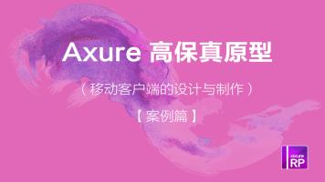 Axure 高保真原型:移动客户端的设计与制作(已美国官方认证)