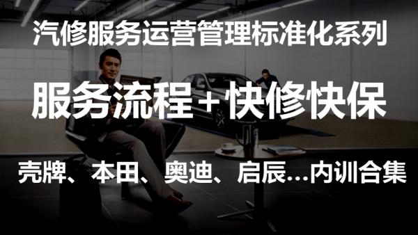 汽修:服务流程+快修快保(壳牌、本田、奥迪、启辰…内训合集)