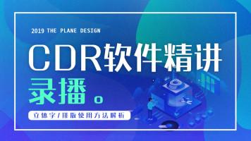 CDR软件工作精讲(字体/板式/logo设计)VIP录播课