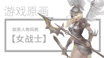 游戏原画-女战士教程