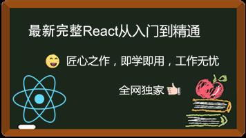 最新完整React从入门到精通纯干货,企业级实战项目