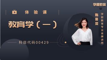 自考教育学(一)00429【学程教育】