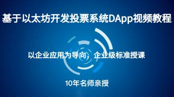 基于以太坊开发投票系统DApp视频教程