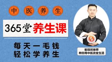 【形意元经术】—365养生课堂【中医文化】