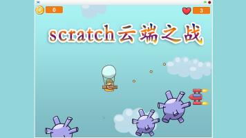 scratch小游戏云端之战