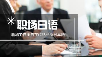 职场日语-从职场小白到商务达人