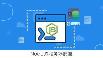 阿里云服务器-nodejs项目部署+nginx配置+前端项目打包