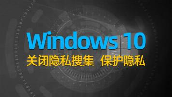 【安全】快速关闭Windows10隐私搜集,彻底保护个人隐私!