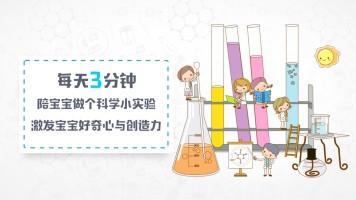莔奇奇儿童科学实验、科学启蒙、科学亲子早教