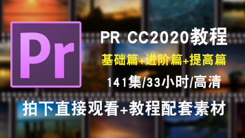 PR视频教程 PR CC2020影视后期制作视频编辑剪辑合成音频premiere