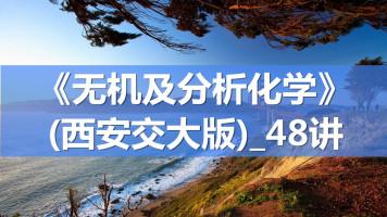B383-《无机及分析化学》_西安交大_48讲