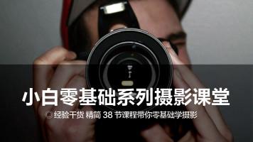 小白零基础系列摄影课堂