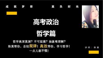 上海政治高二哲学拓展课程