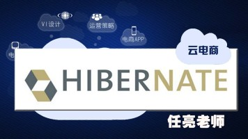 hibernate4从入门到大神(备java基础,mysql,javaee经典框架)