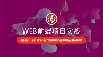 【云知梦】WEB前端项目实战/酒仙网