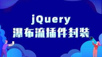 jQuery瀑布流插件封装
