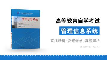自考本科【2382】管理信息系统【动脑学历教育】