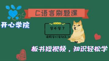 计算机等级考试C语言二级刷题课