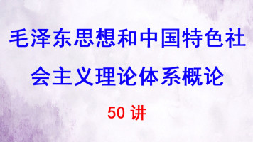 复旦大学 毛泽东思想和中国特色社会主义理论体系概论 50讲