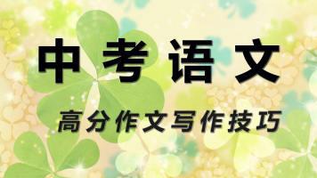 中考 语文 高分作文写作技巧
