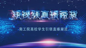 南京工业职业技术学院 商贸双创电商直播班