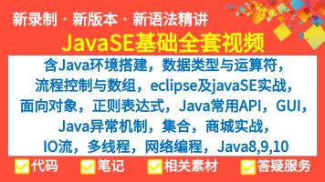 JavaSE全套视频(基础入门  面向对象  IO流 多线程 网络编程)