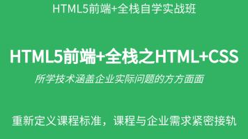 HTML5前端+全栈之HTML+CSS教程