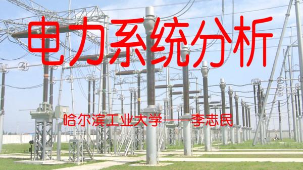 电力系统分析—李志民—课程代码:02310