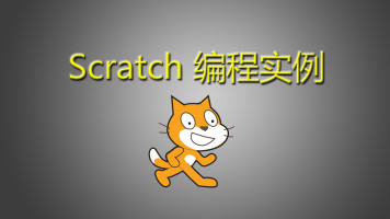 scratch编程实例