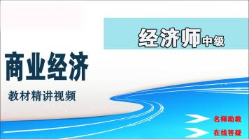 经济师中级商业经济专业教材精讲视频课程——【汉程教育】