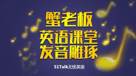 【51Talk·名师录播】蟹老板英语发音雕琢课