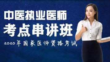 【中医执业医师】考点串讲班—2020年国家医师资格考试【学乐优】