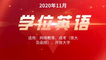 北京学位英语公开课