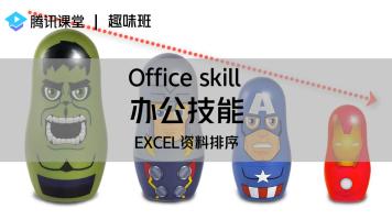 趣味班 办公技能——EXCEL资料排序