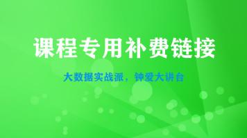 【大讲台】白条/有钱花/定金/分期补费