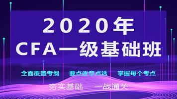 2020年CFA一级长线班