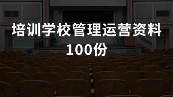培训学校管理运营资料100份