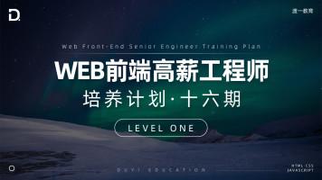 Web前端高薪工程师培养计划 第十六期 LEVEL ONE【渡一教育】