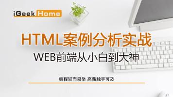 极客营-HTML案例分析实战
