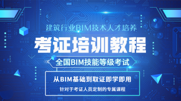 BIM软件Revit考证全国BIM技能等级考试