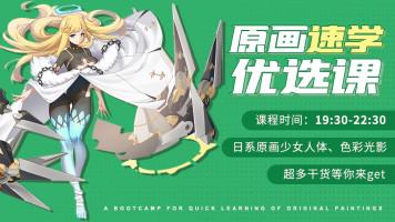 原画速学优选课(0119)