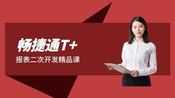 畅捷通T+报表二次开发精品课