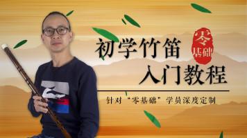 """竹笛 笛子 初学入门 更合适""""小白""""学习竹笛教程1"""