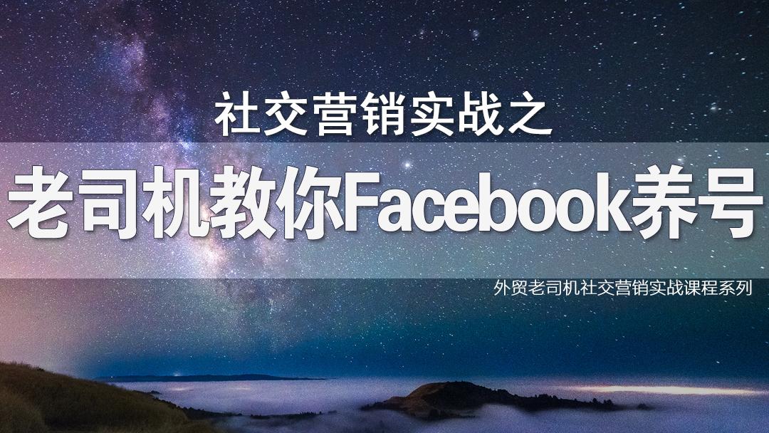 """社交营销实战之""""老司机教你Facebook养号"""""""