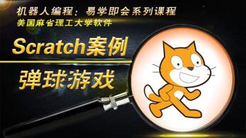 Scratch案例:弹球游戏