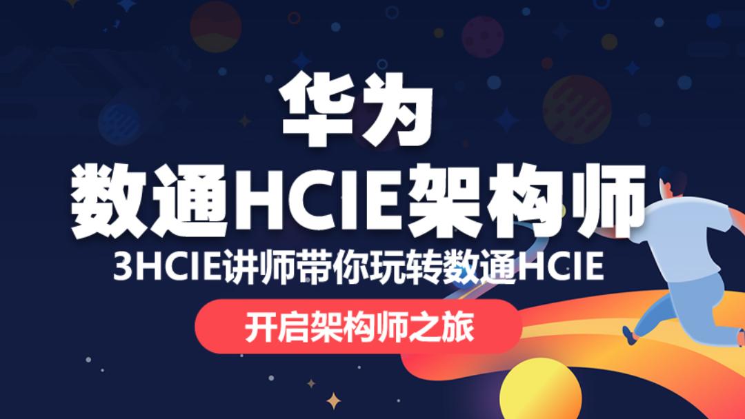 【数通HCIE公开课】2小时摆平STP,千字原理,都在图里!