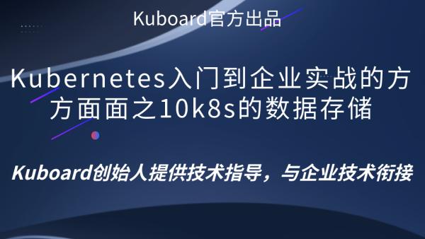 Kubernetes入门到企业实战的方方面面之10k8s的数据存储